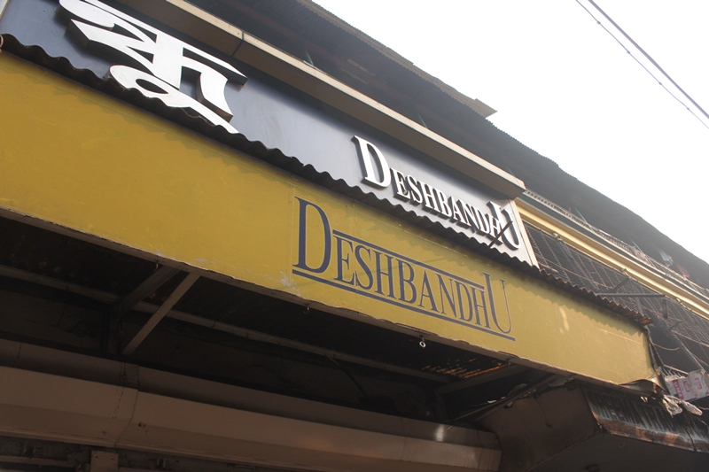 Deshbandhu Mistan in MG Road Kolkata